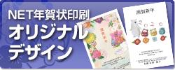 NET年賀状印刷 オリジナルデザイン