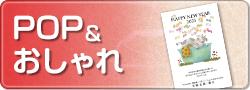 POP&おしゃれデザイン