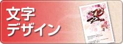 文字デザイン
