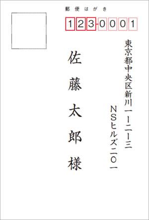 宛名印刷サンプル